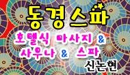 강남.신논현건마 ■■■  ...
